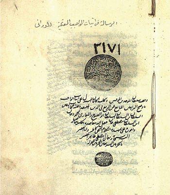SDÜ, 500 Yıl Önce Yazılmış Eserleri Türkçe'ye kazandıracak